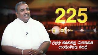 225 | Upul Mahendra Rajapaksa | 26 - 08 - 2020 | Siyatha TV