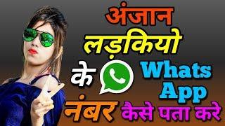 किसी भी लड़की का Whatsapp नंबर कैसे पता करें । How to Find Whatsapp Number of any Girl