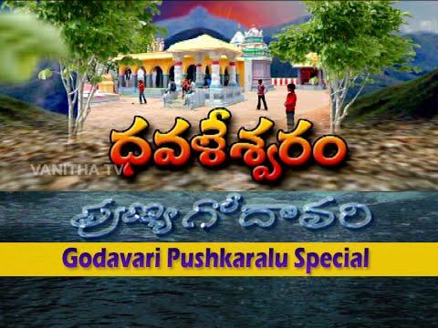 Godavari Pushkaralu Special | Dhavaleswaram Sri Janardhana Swamy Temple | Punya Godavari