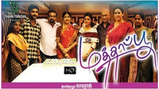 Masala Cafe - Latest Tamil Cinema 2014 | MATHAPOO | Full Length Movie  | HD Film
