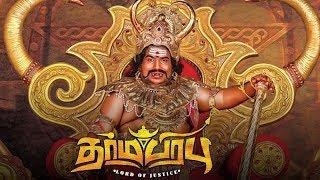 Yogi Babu's Dharmaprabhu Official First Look Reaction | Yogi Babu
