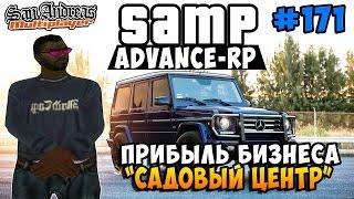 """Прибыль бизнеса """"Садовый Центр""""! - SAMP [Advance-Rp] #171"""