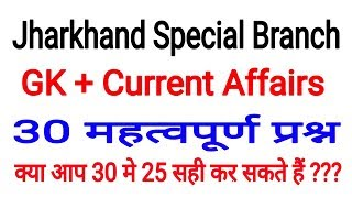 jharkhand special branch || 30 important gk and current affairs questions