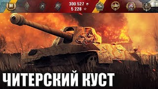 ЧИТ КУСТ о котором ТЫ НЕ ЗНАЛ. Rheinmetall Skorpion G как играют статисты World of Tanks лучший бой