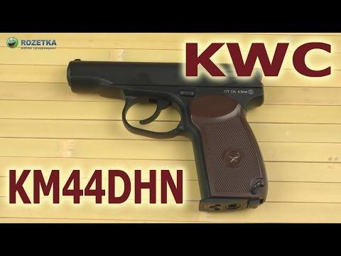 Демонстрация KWC PM (KM44DHN)