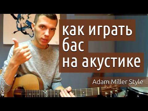 Как играть бас в фингерстайл (хочу как Adam Miller)