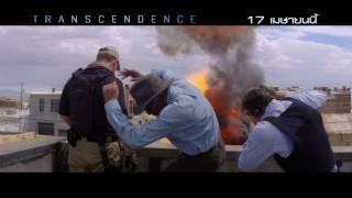 Download Transcendence | Spot 15 Sec #2 | TV Spot TH 3Gp Mp4