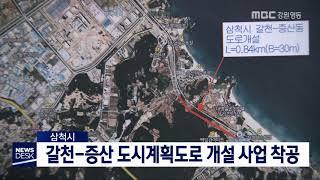 삼척 갈천-증산 도로개설 착공