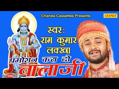 प्रमोशन करदो बाला जी || Ram Kumar Lakkha || Most Popular Bhajan Of Hanumanji