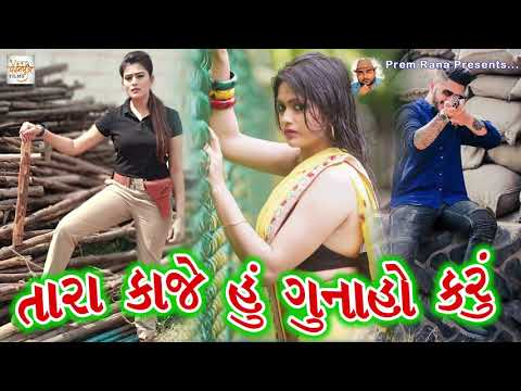 Tara Kaje Hu Gunaho Karu - Munna Raja - Super Hit Gujarati Song - VPP Gujarati