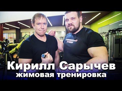 Жимовая тренировка Кирилла Сарычева: 255 кг - детский вес!