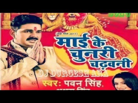 DJ~ सुन रे सुगनीआ~ !!Sun Re Suganiya!!( pawan singh) Dj Durgesh ara