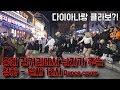 [KPOP IN PUBLIC] 홍대길거리에서 남자가 청하(ChungHa) - 벌써12시(Gotta Go) 커버댄스를?! Cover Dance 4K