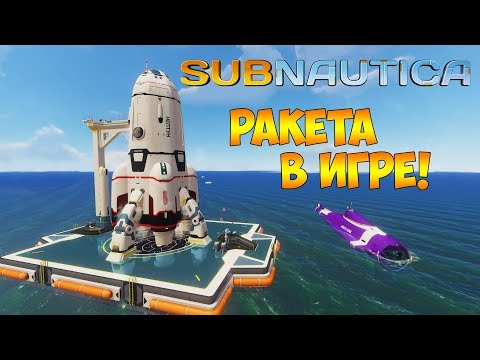 """РАКЕТА """"НЕПТУН"""" УЖЕ В ИГРЕ! ЛЕТИМ ДОМОЙ. ФИНАЛ ► Subnautica #35"""
