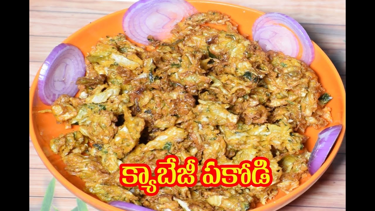 How to make chicken dum biryani in telugu chicken dum biryani how to make cabbage pakoda cabbage pakoda recipes cabbage recipes in telugu cabbage forumfinder Images