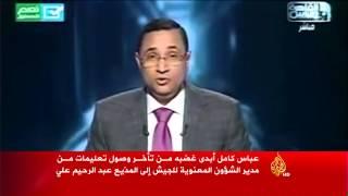 تسريب جديد من مكتب عباس كامل