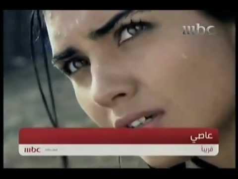 اعلان مسلسل عاصى على mbc  2009