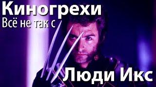 """Киногрехи. Всё не так с фильмом """"Люди Икс"""" (русская озвучка НПП)"""