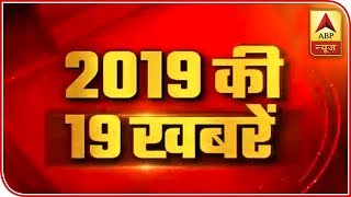 Watch Top 19 Political News Of The Day In 5 Minutes | ABP News