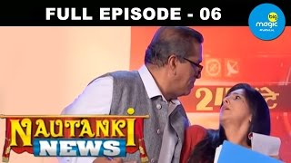 Nautanki News | 24 Ghanta News!! | Ep 06 | 19th November