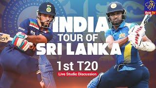 India tour of Sri Lanka 2021 | 1st T20 | Live Studio Discussion | 2021 - 07 - 25 | Siyatha TV