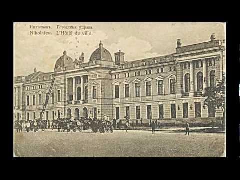 Старые Фото - Открытки г.Николаев