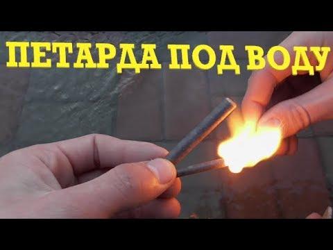 ✅💥💦Петарды под ВОДОЙ| Взрываем корсар 1 под водой и на воде | ЦИМУС