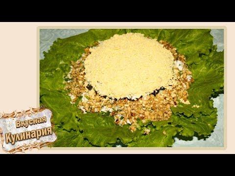 Салат с Сыром,  Орехами и Черносливом