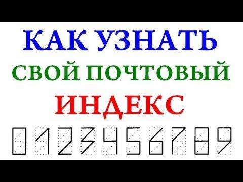 Индексы России: почтовые индексы городов по адресу