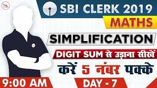 Simplification | SBI Clerk 2019 | Maths | 9:00 AM