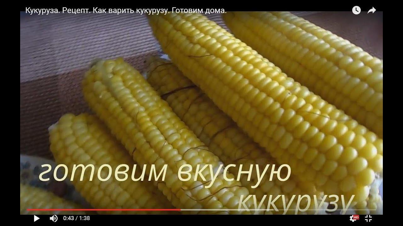 Как варить кукурузу сладкой