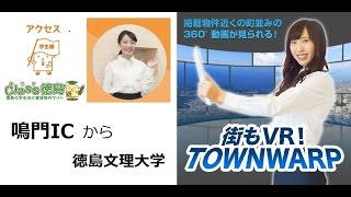 アクセス:鳴門IC ~ 徳島文理大学の動画説明