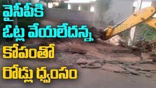 వైసీపీకి ఓట్ల వేయలేదన్న కోపంతో రోడ్లు ధ్వంసo | YCP Leaders destroys CC Roads in Prakasam district