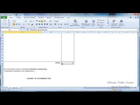 Курс Excel_Базовый - Урок №2. Структура книги