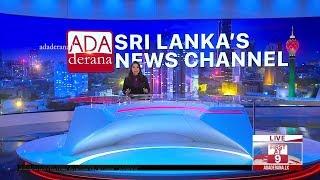 Ada Derana First At 9.00 - English News 15.01.2019