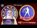 download Tula Rasi    Libra    Rasi Lakshanalu    Rashi Characteristics    by Dr. C.V.B. Subrahmanyam
