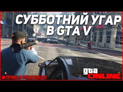 🔴СУББОТНИЙ УГАР В GTA V ONLINE!