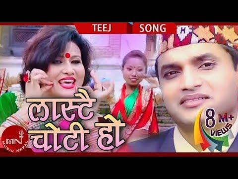 New Nepali Teej Song 2073 | Komal Oli 's