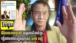 ជោគជ័យរបស់ សម រង្ស៊ី _ Sam Rainsy requests EU to charge tax on Cambodian rice | Khan Sovan