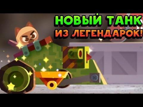НОВЫЙ ТАНК ИЗ ЛЕГЕНДАРОК! - CATS: Crash Arena Turbo Stars