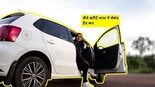 कैसे खरीदें भारत में सेकंड हैंड कार | How to buy second hand cars in India