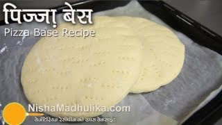 Pizaa Base Recipe  - How to make Pizza Base at home ?