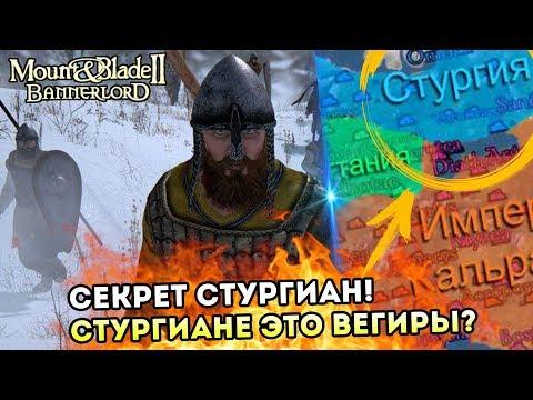СЕКРЕТ СТУРГИАН! СТУРГИАНЕ ЭТО ВЕГИРЫ? Mount and Blade 2: Bannerlord-ОБЗОР ФРАКЦИЙ!