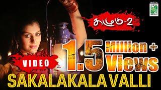 Kazhugu 2  - SakalakalaValli Official Video Song