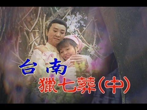 台劇-台灣奇案-台南獵七葬 2/3