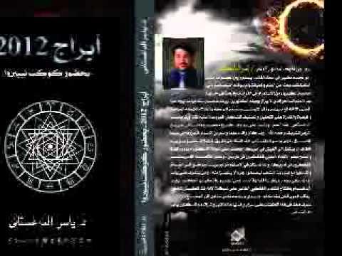 ابراج 2012 د.ياسر الداغستاني Music Videos