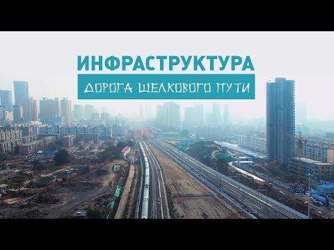 Дорога шёлкового пути. Инфраструктура