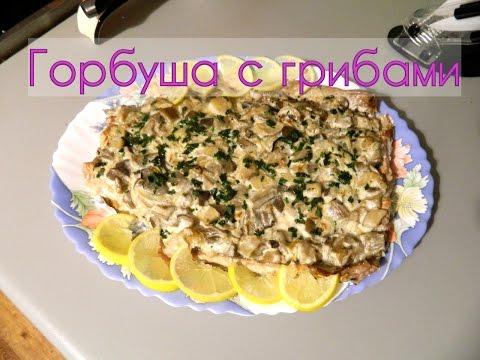 Самая вкусная рыба горбуша с грибами и сметаной в духовке.