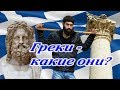Греки - какие они? Национальные особенности