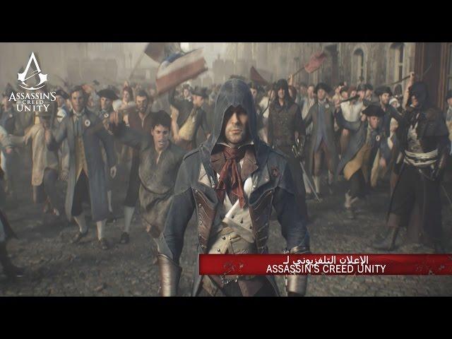 [AR] الإعلان التلفزيوني لـ Assassin's Creed Unity